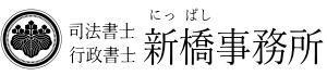 司法書士・行政書士新橋事務所 Logo